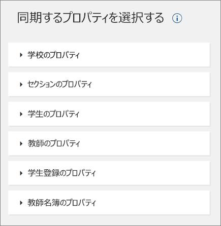 School Data Sync プロファイルの同期するプロパティのカテゴリのスクリーンショット