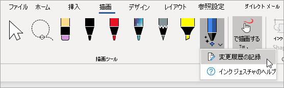 インク エディター ペンの [変更の記録] を選択します。