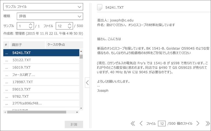関連度タグ サンプル ファイル リスト