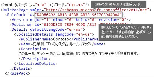 RulePack 要素を示す XML マークアップ