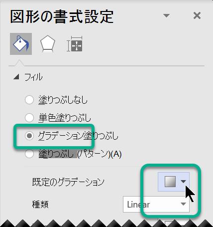 Visio の図形の既定のグラデーションオプション。