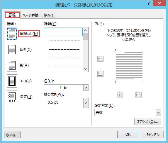 Outlook 2010 の [線種/網かけの変更] ダイアログ ボックス
