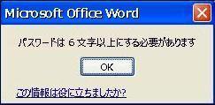パスワードの最小文字数に達しない場合のエラー メッセージ
