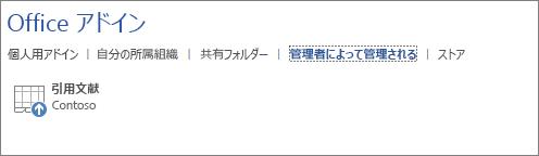 Office アプリケーションで、Office アドイン ページの [管理する管理者] タブを示すスクリーンショット。[引用] アドインがタブに表示されています。