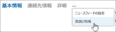 省略記号をクリックし、[言語と地域] をクリックしてください
