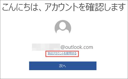[アカウントの確認] ページに [別のアカウントを使う] リンクが表示されます