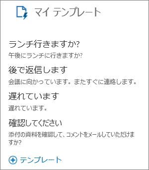 マイ テンプレートの 3 つの既定のテンプレート (「後で返信します」、「遅れています」、「ランチに行きますか?」) および、ユーザーによって追加された「確認お願いします」テンプレートのスクリーンショット。