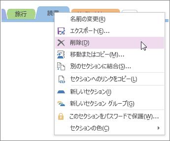 OneNote 2016 でセクションを削除する方法のスクリーンショット