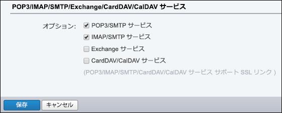 [POP3/SMTP] および [IMAP/SMTP] を選びます。