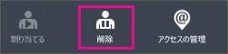 Azure AD の [削除] ボタンを表示します