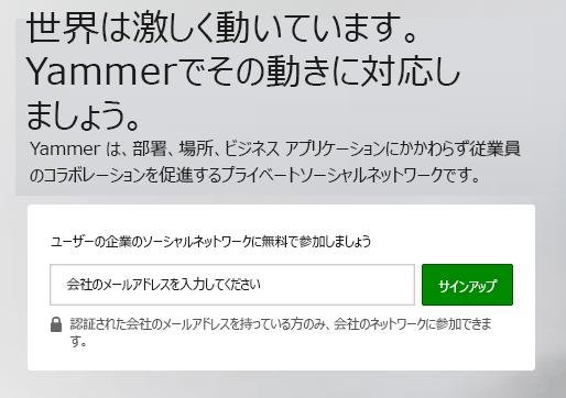 Yammer のサインイン画面