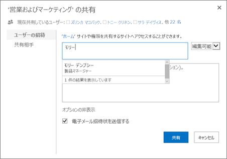 サイトを共有するユーザーを入力します。