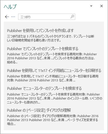 Trifold の検索結果が表示された Publisher 2016 の [ヘルプ] ウィンドウのスクリーンショット