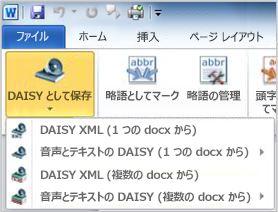 [Daisy として保存] ボタンのドロップダウン メニュー