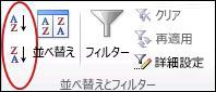 Excel の [データ] タブの [並べ替えとフィルター] グループの [並べ替え] ボタン