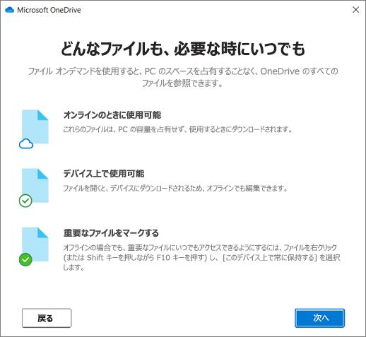 [OneDrive へようこそ] ウィザードの [ファイル オンデマンド] 画面