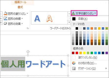 [描画ツール] の [書式] タブから表示される [文字の塗りつぶし] の色ギャラリー