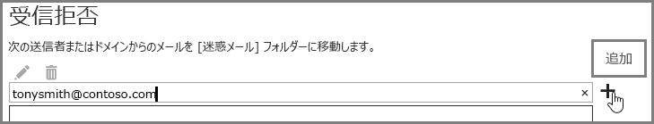 Outlook Web App で差出人をブロックする