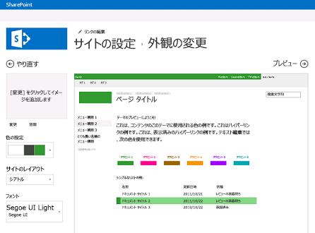 サイトのフォント、色、レイアウトの変更に使う画面の例