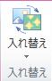 Publisher 2010 の [図ツール] タブの [切り替え] グループ