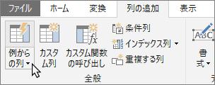 クエリ エディターの [列の追加] タブの [例からの列] ボタンを表示しています