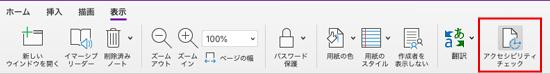 OneNote for Mac アクセシビリティ チェック ツール