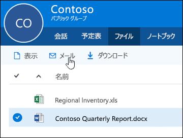ファイルを選択すると、表示、メール送信、ダウンロードのためのボタンが有効になります。