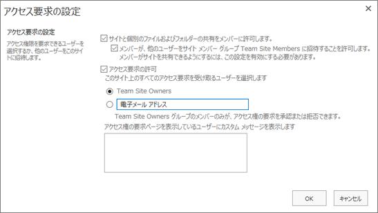 [アクセス権の要求] ダイアログ ボックスのスクリーンショット