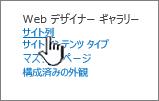 サイト設定ページのサイト列オプション