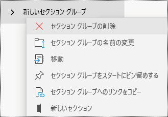 OneNote for Windows 10 アプリでセクション グループを削除する