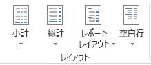 [デザイン] タブの [レイアウト] グループに含まれるレイアウト オプション