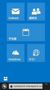 Office 365 ナビゲーション タイルを使って、サイト、ライブラリ、メールなどを表示する