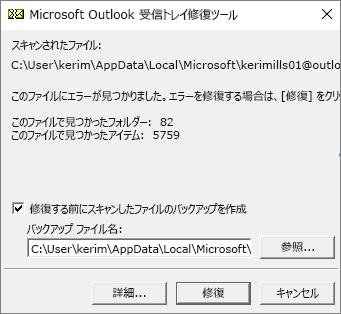 Microsoft の受信トレイ修復ツール SCANPST.EXE を使って Outlook .pst データ ファイルをスキャンした結果が表示されています。