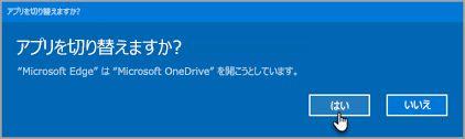 Office 365 スイッチ アプリ プロンプト