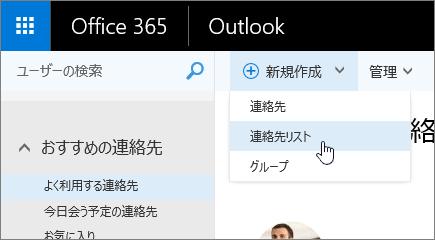 [連絡先] 一覧が選択された [新規] コマンドのスクリーンショット。