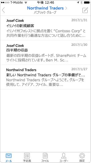 Outlook のモバイル アプリでのスレッド ビュー