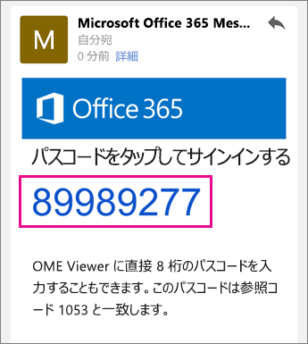 Gmail 4 の OME Viewer