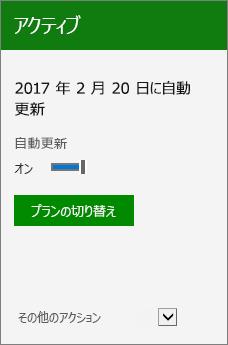 自動更新日と [プランの切り替え] ボタンを表示するサブスクリプションのクローズアップ。