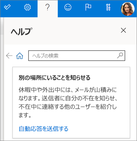 Outlook on the web のヘルプ ウィンドウ