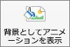PowerPoint for Mac で [画像の書式設定] タブの [背景としてアニメーションを付ける] ボタンを表示する