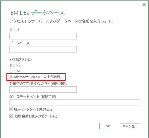 Excel Power BI の IBM DB2 データベース コネクター ダイアログ