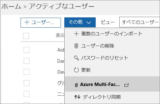 [Azure Multi-Factor Authentication の設定] が選択されている [アクティブ ユーザー] ページの [その他] メニュー