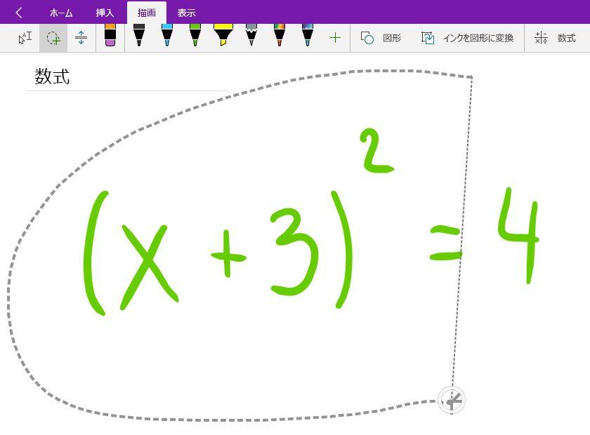 なげなわで選択された手描きの数式