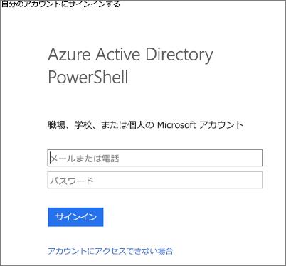 Azure Active Directory 管理者の資格情報を入力する