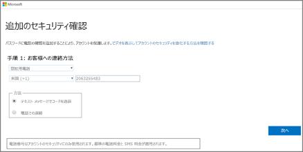 認証方法を選択して、画面上の確認メッセージに従います。