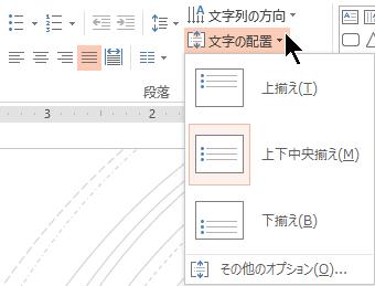リボンの [テキストの配置] メニューには、テキストをコンテナーの上下に垂直方向に配置するか、中央の垂直方向の中央かどうか決定することができます。