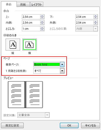 ページの [余白] タブで、複数のページの設定を [本 (縦方向に谷折り)] に変更します。 印刷方向が横向きに変わります。