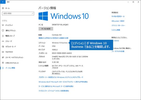 Windows のエディションが Windows 10 Business であることを確認します。