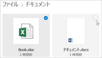 タイル ビューで OneDrive 内のファイルを選択するスクリーンショット