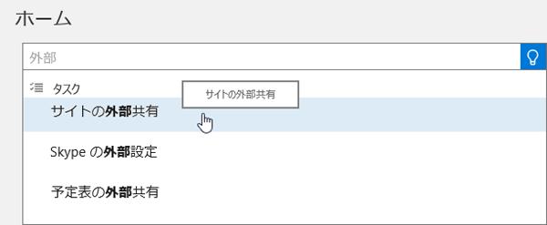 管理センターの [ホーム] ページの [検索] ボックスに「外部共有」と入力されていることを示すスクリーン ショット